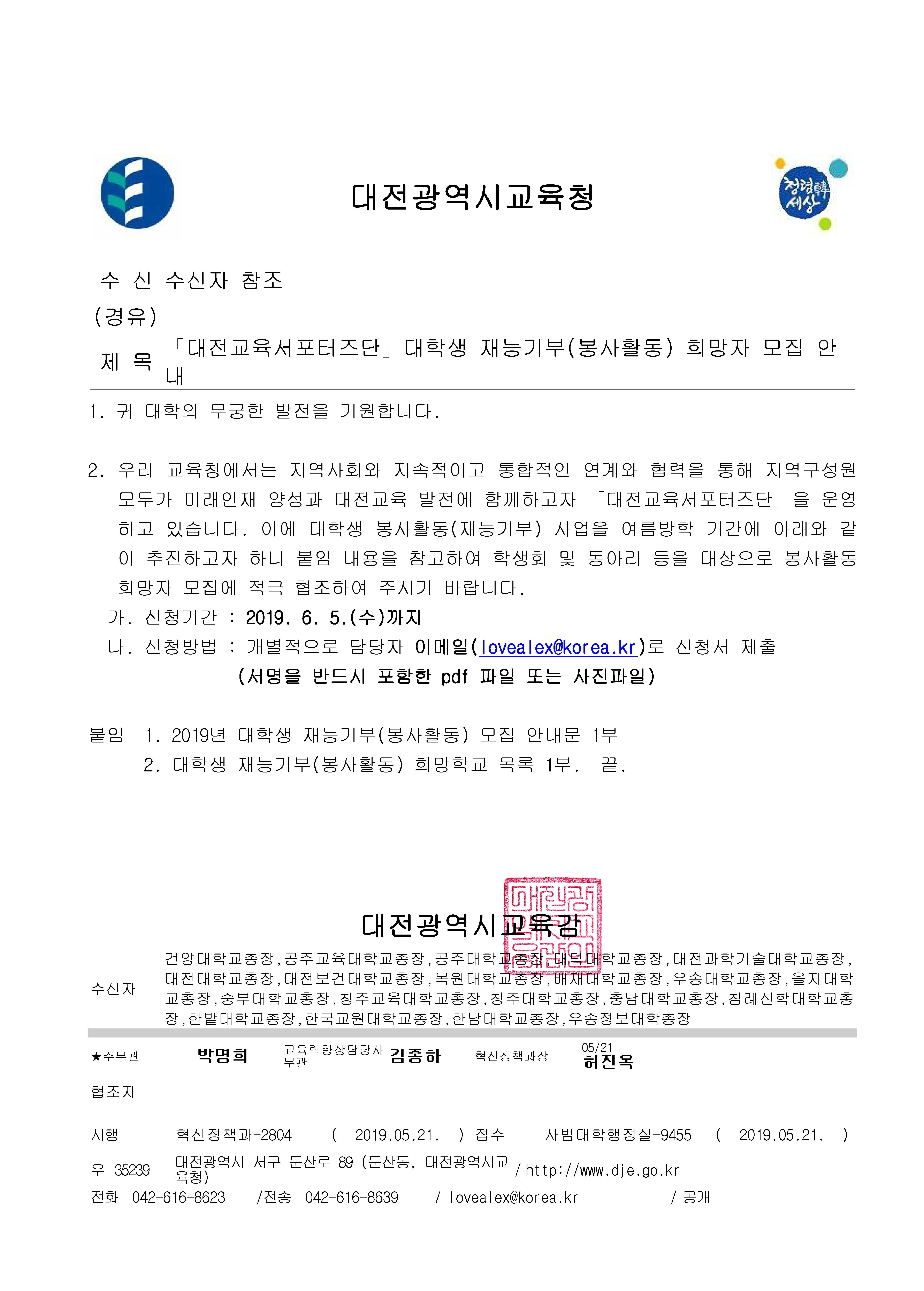 「대전교육서포터즈단」대학생 재능기부(봉사활동) 희망자 모집 안내.jpg